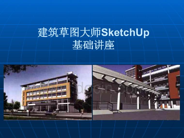 建筑草图大师SketchUp基础讲座(43页)_1