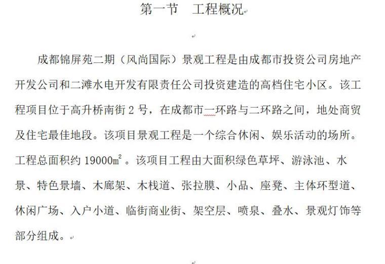 成都锦屏苑景观工程施工组织设计方案(改最终版本)(89页)