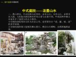 房地产景观设计风格解读(图文并茂)