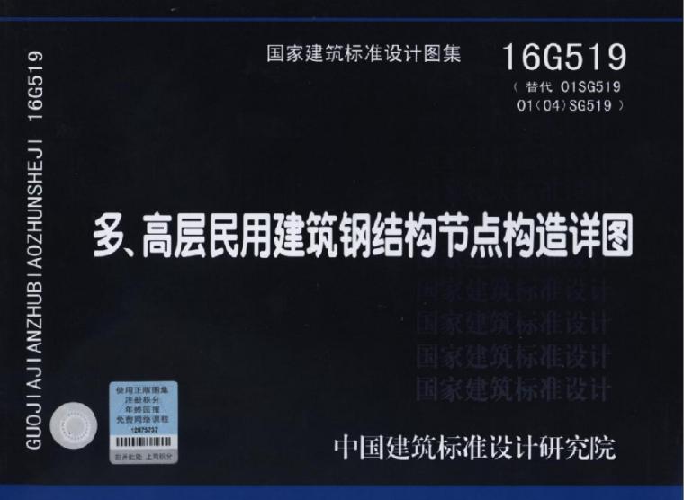16G519多高层民用建筑钢结构节点构造详图(有书签)