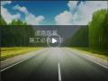 公路路基施工技术