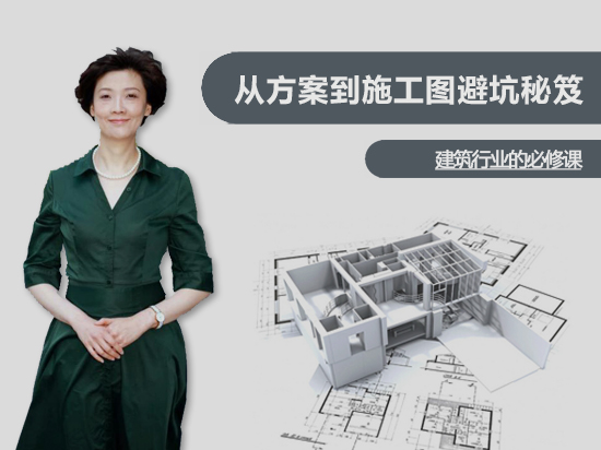 【公开课】轻松设计—从建筑方案到施工图避坑秘笈