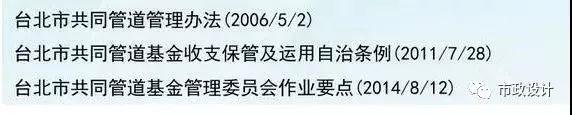 中国迄今运营里程最多地区的城市地下管廊建设成果和经验汇总_20