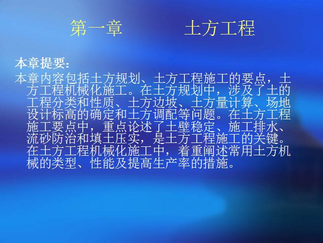 最全建筑施工技术大全讲义ppt(同济大学,307页图文丰富)_3