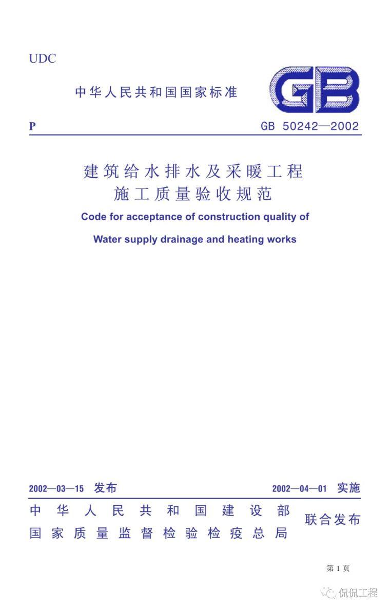 GB50242-2002建筑给水排水及采暖工程施工质量验收规范
