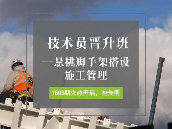 房建施工技术员晋升班——悬挑脚手架搭设施工管理
