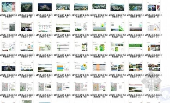 城市设计总缩略图