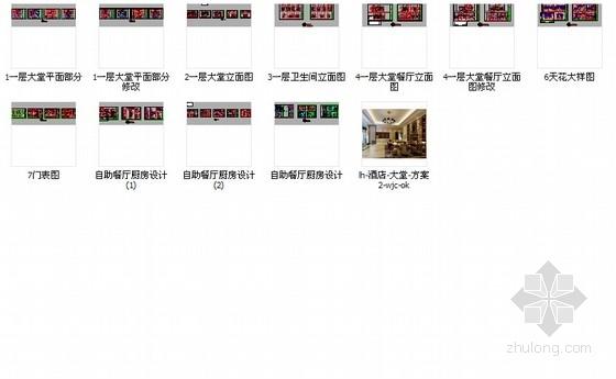 [原创]商务酒店大堂及餐饮空间装修施工图(含效果图) 总缩略图