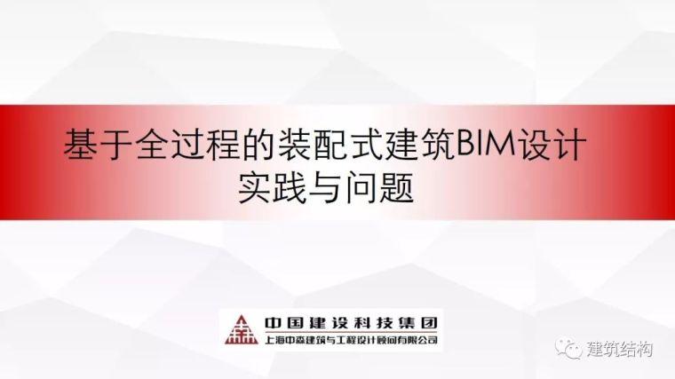 基于全过程的装配式建筑BIM设计实践与问题