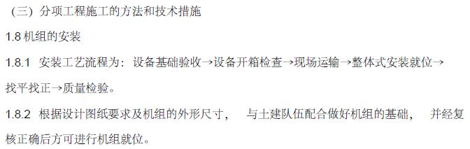 山东省青岛市崂山区午山北侧配套小学空气源热泵泵施工组织设计