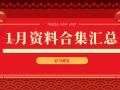 2019一月精华资料合集!节后开工必备!