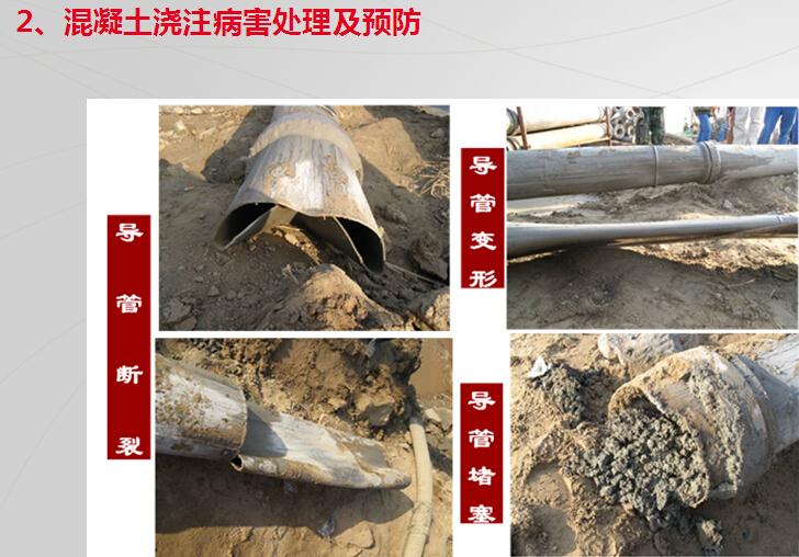 混凝土浇注病害处理及预防