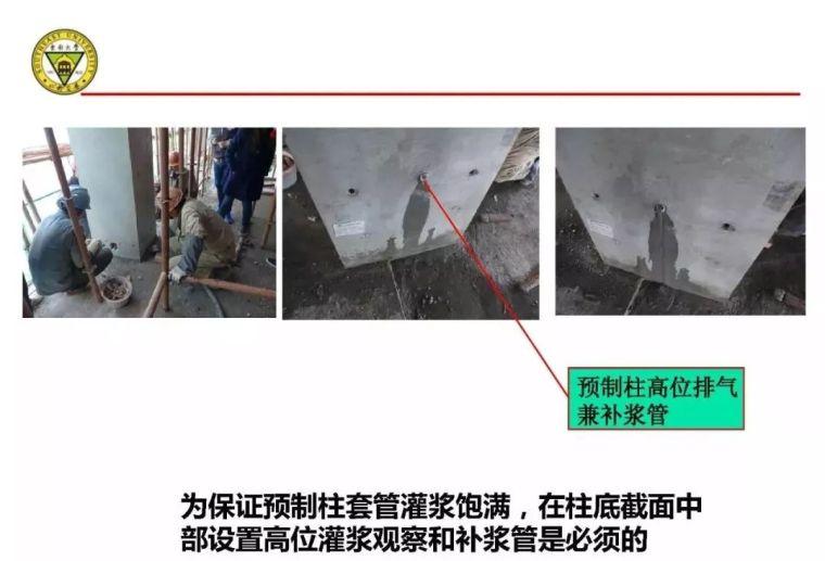 郭正兴:装配式砼建筑现场连接质量控制技术研究_30