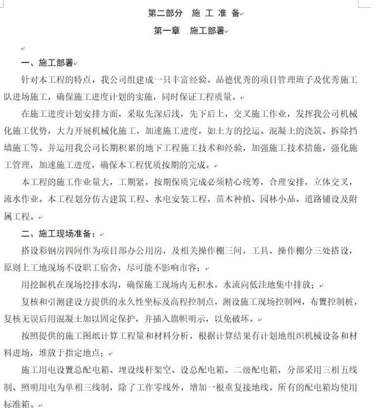 广场园林景观工程施工组织设计(17页)-页面二