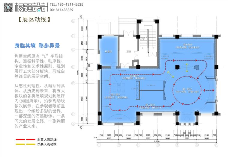 石墨产业展厅—杨强设计_9