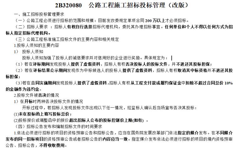 2017年二级建造师公路工程讲义_3