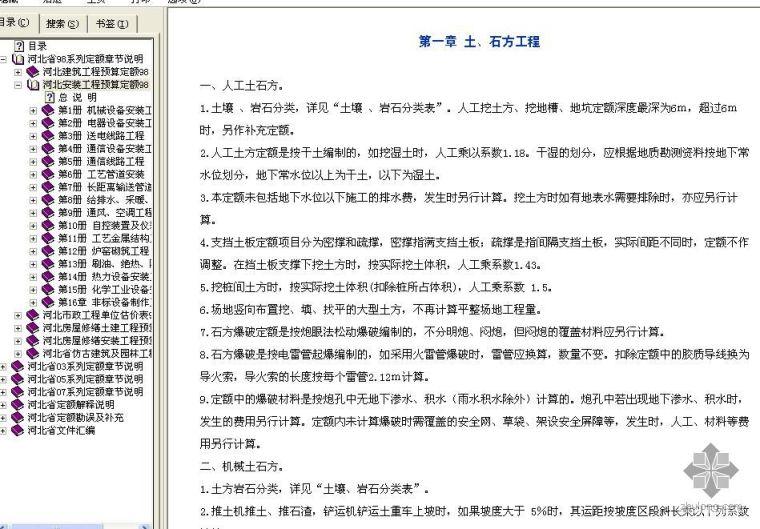 河北省定额说明(1998-2007系列)及文件汇编