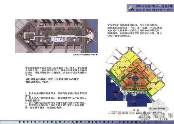 宝安行政中心设计文本