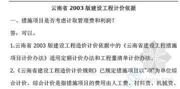 云南省2003版建设工程计价依据