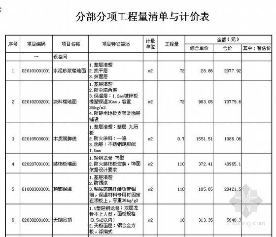 [北京]中国人民银行设备监控区工程量清单报价(2012)