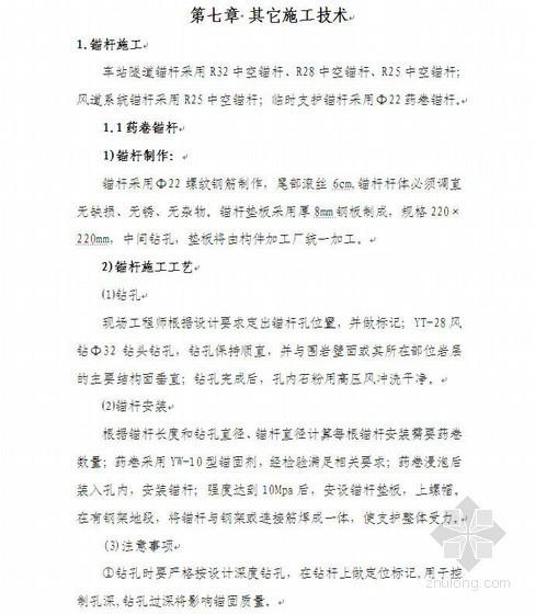 重庆地铁一号线车站施工方案