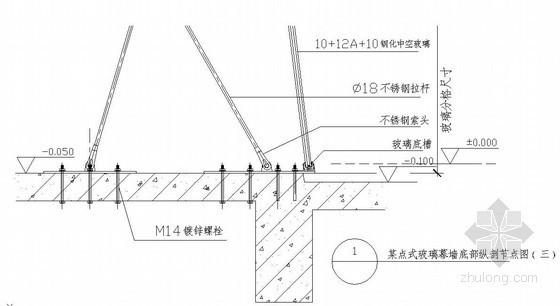 某点支式玻璃幕墙底部纵剖节点图(三)