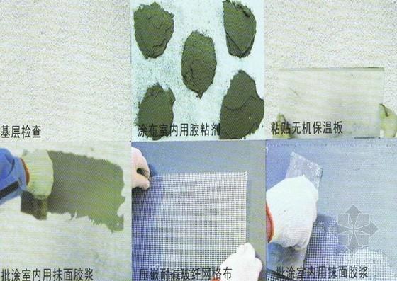 内墙面抹灰施工技术交底