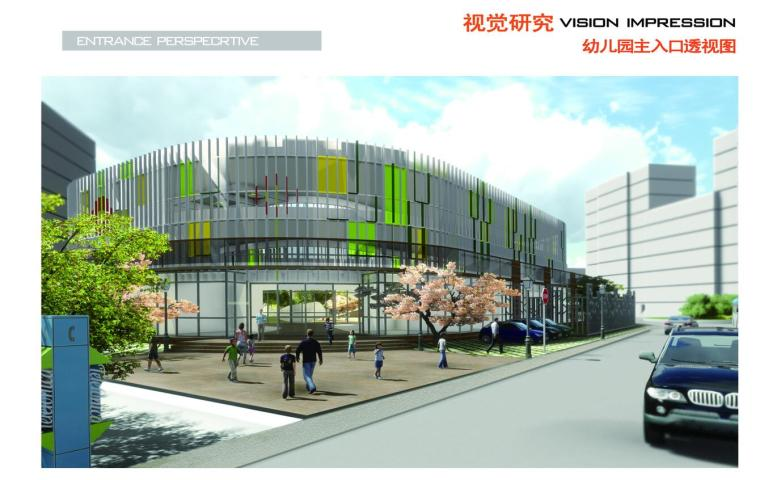 临港新城小学幼儿园方案设计文本(75页)-主入口透视图