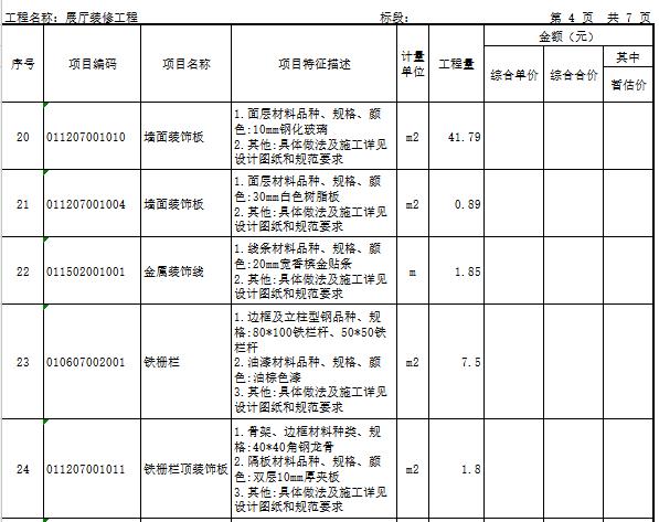 【广东】青少年教育展厅装修安装工程量清单实例(含施工图纸)_6