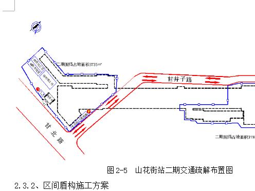 [大连]地铁施工组织设计(word,52页)