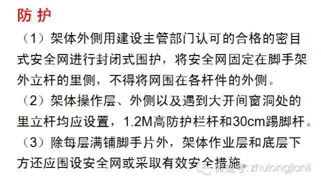 南宁3死4伤坍塌事故原因公布:模板支架拉结点缺失、与外架相连!_22