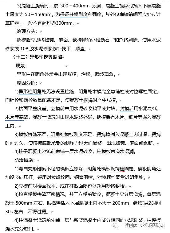 建筑工程质量通病防治手册(图文并茂word版)!_26