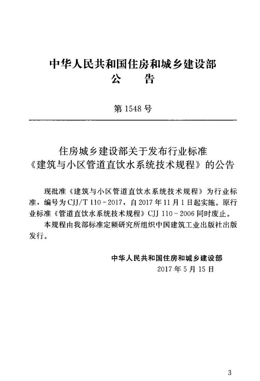 CJJ110T-2017建筑与小区管道直饮水系统技术规程附条文