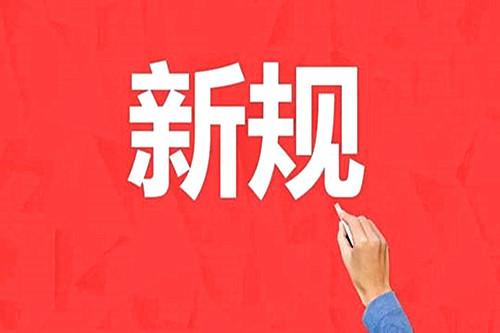山东:消防安全新规4月1日起施行!