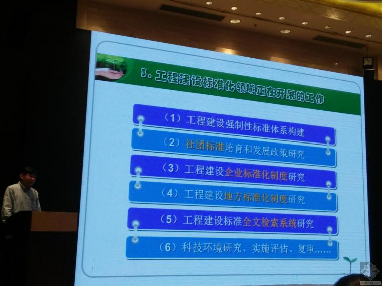 [图文直播]工程建设标准化改革与标准国际化研讨会_8