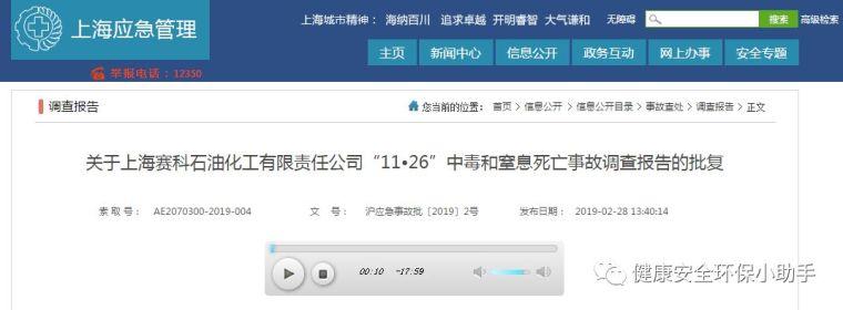 """上海赛科""""11•26""""中毒事故调查报告发布"""
