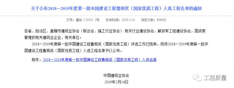 2018~2019年度第一批中国建设工程鲁班奖入选工工程名单公布_2