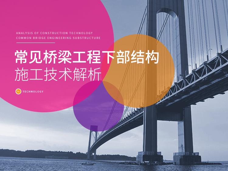 常见桥梁工程下部结构施工技术解析