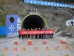沿印松高速首条珠宝田隧道双洞顺利贯通