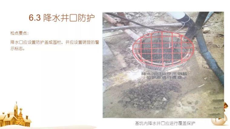 危大工程专题:基坑作业全过程安全检查要点PPT_37