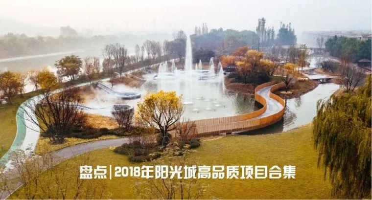 阳光城22个高品质项目|2018年