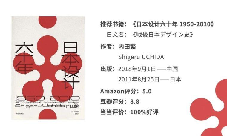 日本设计60年:从废墟中走来的设计_7