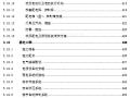[安徽]高层住宅小区施工组织设计(近700页横道图网络图平面图)