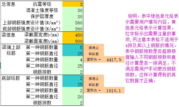 框架梁配筋复核计算表格(excel)