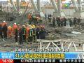 江西丰城73死特别重大坍塌事故处罚还再继续!副总指挥获刑两年!