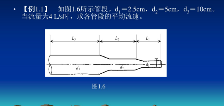 建筑设备工程课程课件(包括给排水、暖通、建筑电气)(999页)_10