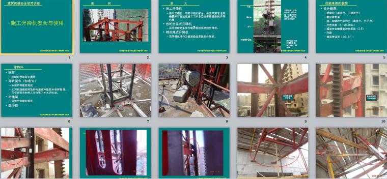 施工升降机安全与使用