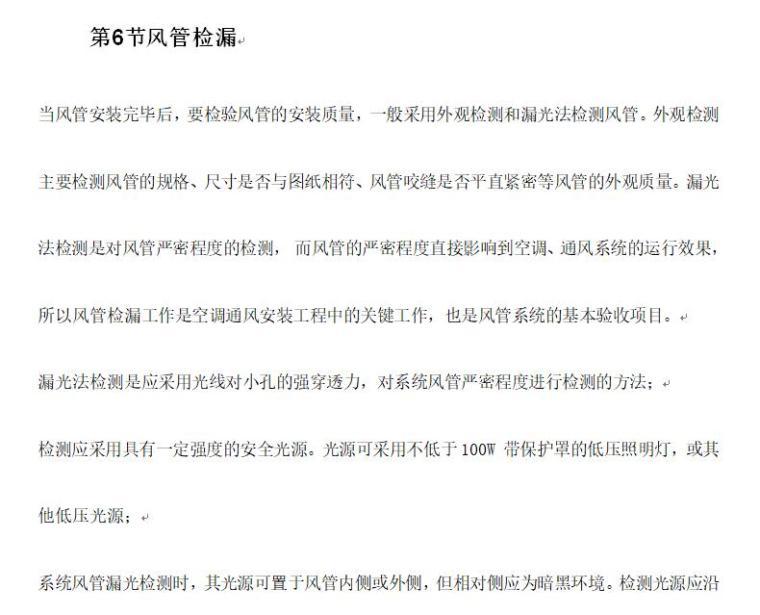 广州园林装饰某工程施工方案文本(23页)-页面七