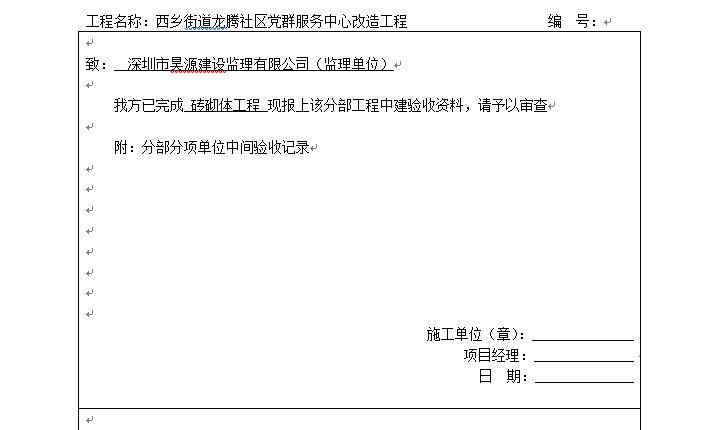 砖砌体工程检验批质量验收记录表GB50203-2002