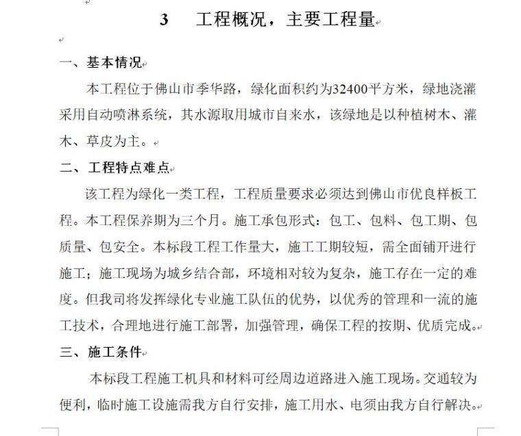 [广东]季华路西延道路绿化工程施工组织设计方案(37页)